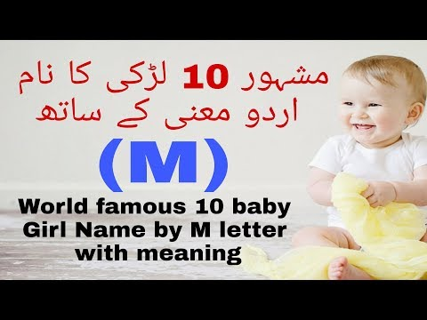 World famous 10 Muslim baby Girl Name with urdu meaning by M Letter | Educational video