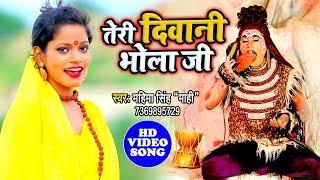 तेरी दिवानी भोला जी - #Mahima Singh का सबसे जबरजस्त काँवर गीत 2019 - Superhit Kanwar Geet
