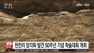천전리 암각화 발견 50주년 기념 학술대회 개최 202…