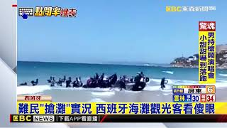 最新》難民「搶灘」實況 西班牙海灘觀光客看傻眼