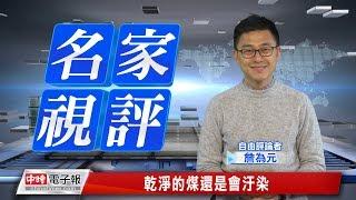 20180321  詹為元 乾淨的煤還是會汙染