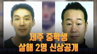 제주 중학생 살해 2명 신상공개…48살 백광석· 46살 김시남 [뉴스 9]