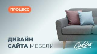 Процесс создания дизайна сайта мебели