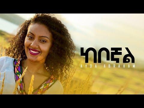 ከቦኛል (Keboghal) - Ayda Abraham Official Video 2019