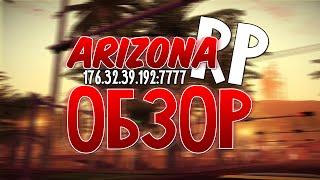 Обзор сервера SA:MP - Arizona Roleplay #2
