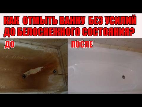 КАК ОТМЫТЬ ВАННУ БЫСТРО и без УСИЛИЙ. Как почистить ванну до БЕЛОСНЕЖНОГО состояния. МНОГО СОВЕТОВ!