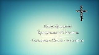 Церковь Краеугольный Камень - прямой эфир