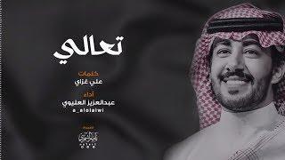 تعالي   كلمات: علي غزاي   أداء : عبدالعزيز العليوي
