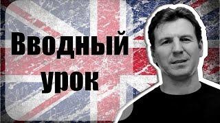Вводный урок английского от Балезина Дмитрия