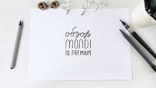 Обзор бумаги Mondi IQ Premium для офисной техники/ Pauline Design.