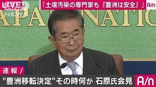 豊洲市場問題を巡り石原元知事が会見 ノーカット06(17/03/03) thumbnail