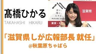 第14回全日本国民的美少女コンテストグランプリの髙橋ひかるが 滋賀県し...