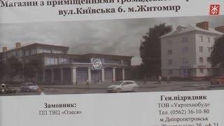 АТБ будує в центрі Житомира бляшаний ангар - Житомир.info
