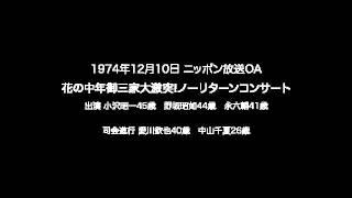 追悼 永六輔 19741210OA ラジオ番組 小沢昭一、野坂昭如、永六輔の武道館コンサート