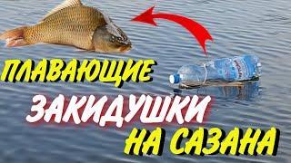 Закидушки из БУТЫЛОК Поймали САЗАНОВ и КАРАСЕЙ Астраханская рыбалка 2021