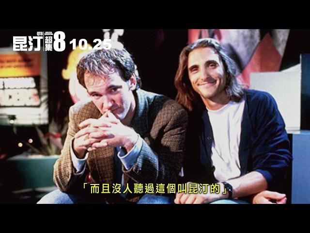 【昆汀超集8】紀錄昆汀塔倫提諾前8部電影秘辛 10.25有神快拜