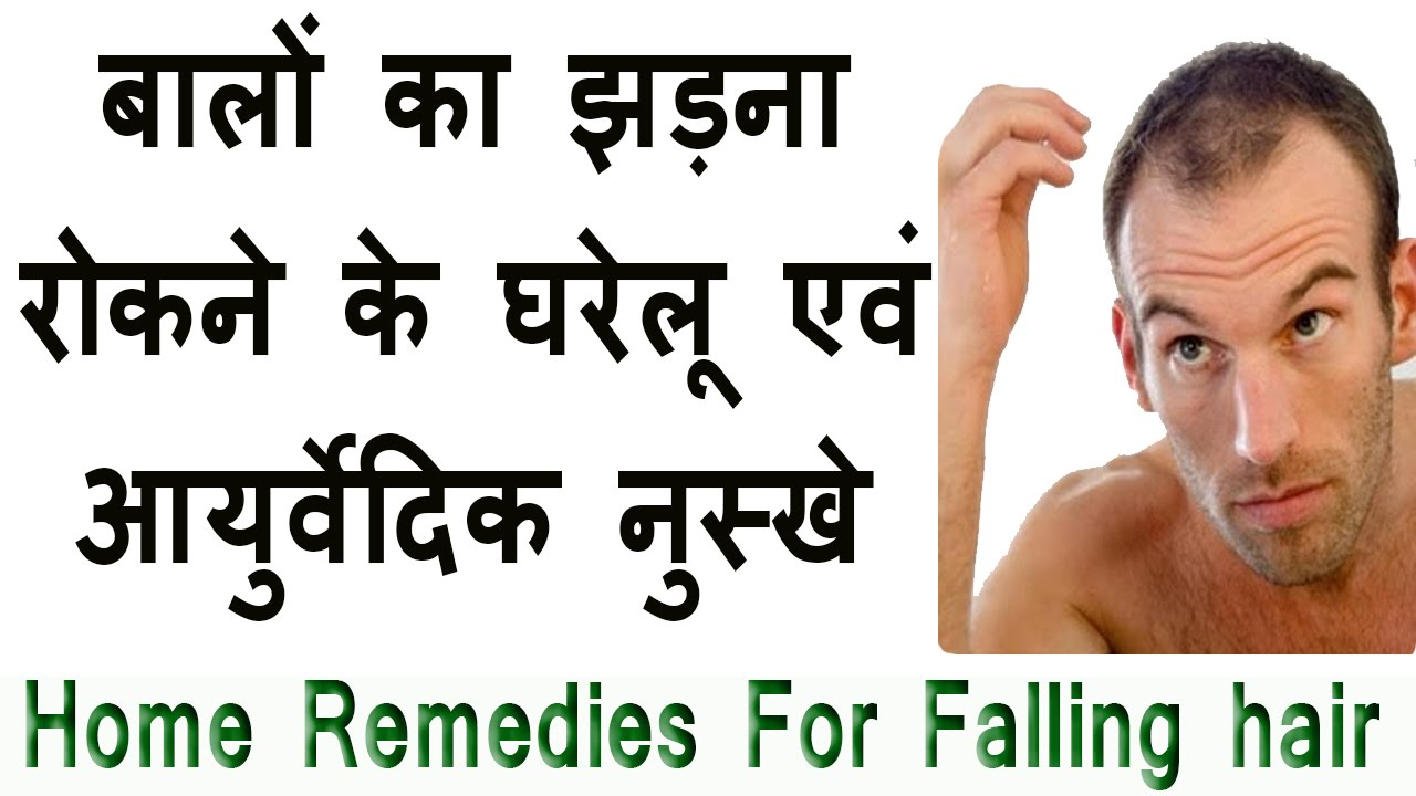 Causes Of Hairloss In Men in Hindi