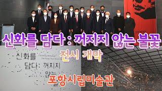 포항시립미술관, '신화를 담다: 꺼지지 않는 불꽃' 전시 개막