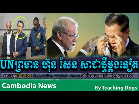 Cambodia Hot News WKR World Khmer Radio Night Friday 09/15/2