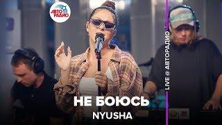 🅰️ Nyusha  - Не Боюсь (LIVE @ Авторадио)