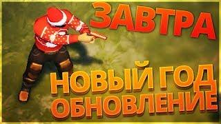 Last Day On Earth Survival - Новый Год Завтра!! Сигнальный пистолет в обновлении!!
