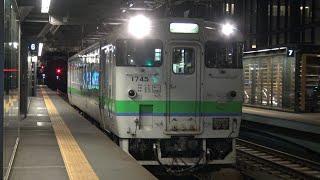 【4K】JR石北本線 普通列車キハ40形気動車 キハ40-1745 旭川駅発車
