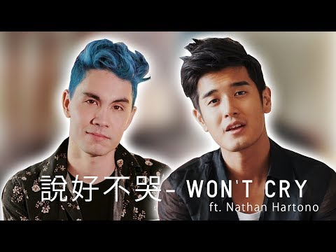說好不哭 Won't Cry – Sam Tsui & Nathan Hartono Cover (周杰倫 Jay Chou w/ 五月天阿信)