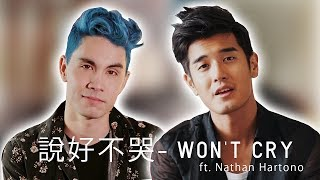 說好不哭 Won't Cry - Sam Tsui & Nathan Hartono Cover (周杰倫 Jay Chou w/ 五月天阿信)