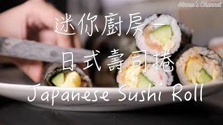 迷你廚房-日式壽司(內附平底鑊製作日式甜蛋分享) Japanese Sushi Roll (ENG SUB)|minnieschannel