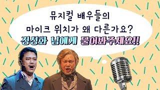 [송은이 김숙의 비밀보장] 뮤지컬배우들의 마이크 위치가 다른 이유??