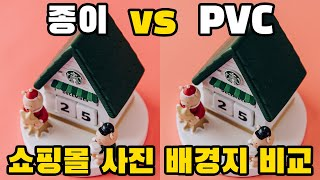 PVC 배경지 VS 종이 배경지 비교(스마트스토어, 인…