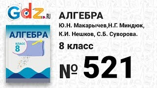 № 521- Алгебра 8 класс Макарычев
