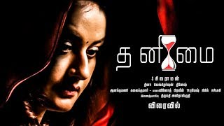 OFFICIAL : Sonia Agarwal Next Movie First Look Poster Revealed !!
