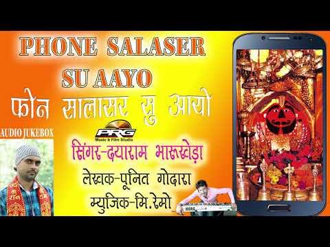 सालासर बालाजी का हिट DJ सांग | Phone Salaser Su Aayo | Dayaram | Salaser Balaji Song | Audio
