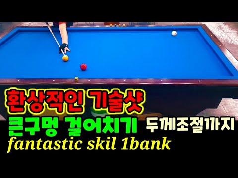 81편.환상적인 샷 큰구멍걸어치기 고수의 샷 fantastic skil 1bank