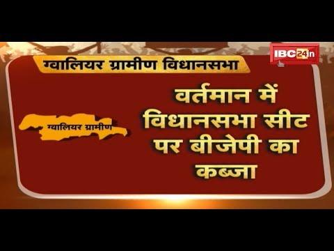 Gwalior Rural Assembly Election 2018 (MP) || जनता मांगे हिसाब