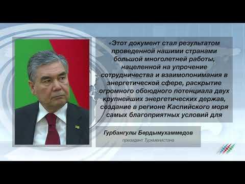 Азербайджан и Туркменистан решили многолетний спор