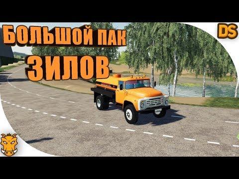 Большой ПАК ЗИЛов для Farming Simulator 2019 / Русские моды FS 19