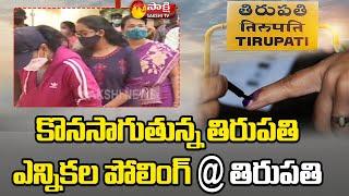 Tirupati By Polls 2021 Latest Update: | By Polling Continues @Tirupati | Sakshi TV