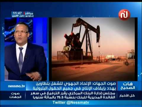 صوت الجهات : الاتحاد الجهوي للشغل بتطاوين يهدد بإيقاف الانتاج في جميع الحقول البترولية
