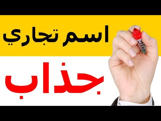 اسم تجاري حلو يجذب الانتباه 7 نصائح ذهبية لاسم تجاري ناجح Youtube