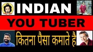 Famous Indian Youtubers Income | BB Ki Vines | CarryMinati | In Hindi