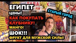 ЕГИПЕТ ШАРМ ЭЛЬ ШЕЙХ СТАРЫЙ ГОРОД ФРУКТЫ ЦЕНЫ