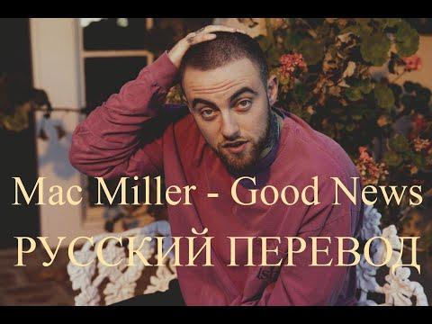 MAC MILLER - GOOD NEWS (РУССКИЙ ПЕРЕВОД)