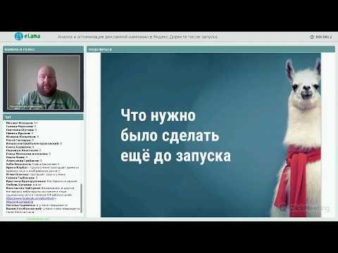 eLama: Как анализировать и оптимизировать рекламные кампании в Директе после запуска от 10.07.18