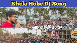 Khela Hobe   Debangshu Slogan Dj Remix Song   TMC New Slogan 2021  খেলা হবে  