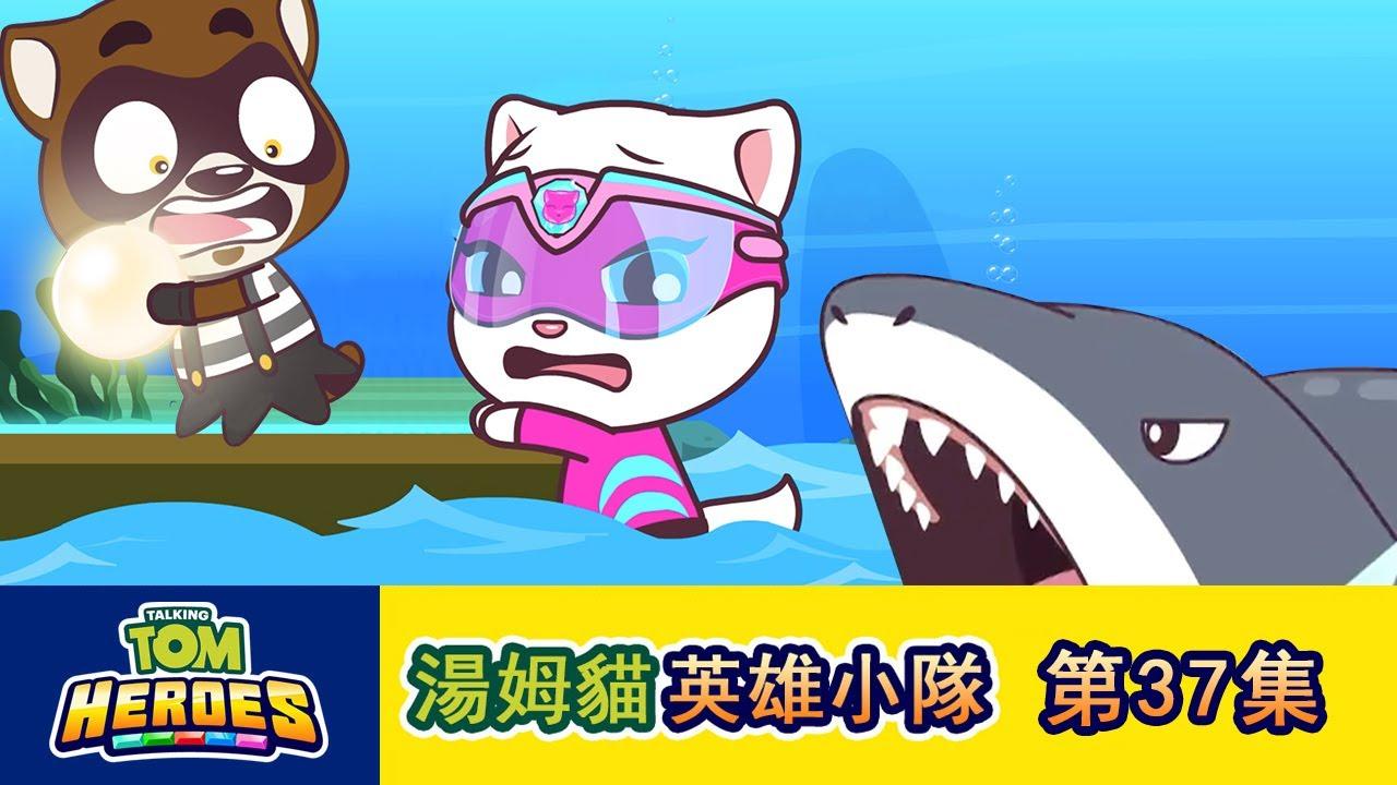 湯姆貓英雄小隊 第37集珍珠強盜和鯊魚