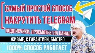 Инструкция как слушать музыку в телеграмм (ссылка на музыкальный канал в описании)