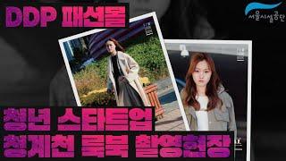 DDP 패션몰 청년스타트업 룩북 촬영현장!(feat. 청계천)썸네일