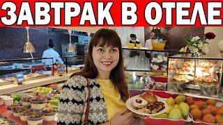 ОГРОМНЫЙ ЗАВТРАК В ЛАКШЕРИ ОТЕЛЕ Alva Donna Exclusive 5 Чем кормят в отелях Турции Шведский стол